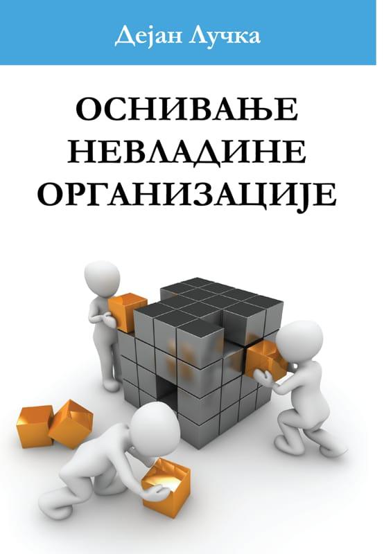 Osnivanje nevladine organizacije - Dejan Lučka